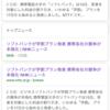 NHKが企業のキャンペーンをニュースで販売促進?