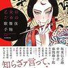 歌舞伎初心者にオススメ(2)巳之助インタビューが最高!寄稿満載で豪華な一冊♡