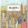 安野光雅『旅の絵本』
