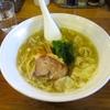 【今週のラーメン1393】 らーめん穀雨 (東京・渋谷) ワンタン麺・しお