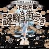 下北沢謎解き街歩き 2017.4.23