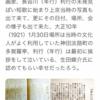 文人としての長谷川利行