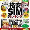 話題の格安SIM愛用中📲♬
