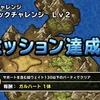 DQMSL攻略 ジャックチャレンジ Lv2 ミッション「総ウェイト130以下でクリア」「ガルハートを入れてクリア」を同時に達成しました。