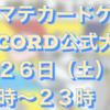 【TCGニュース】スピマテディスコード大会が6月26日の両日に開催!19日も開催予定【#ディスコード #スピマテ】