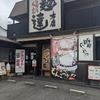 豊明市「麺達」~人気豚骨ラーメン店で食べるちゃんぽんはおいしいよ!