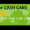 あえてキャッシュカードを作らない