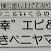 G.W.の思い出〜バスツアーで群馬・新潟へ日帰りの旅〜