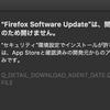 【解決】MacOSをCatalinaにしたらFireFoxが開けない