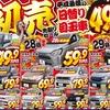 月々1万円台で新車を買うとき、押さえておくべきたった1つの事