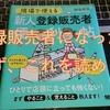 【登録販売者】試験に受かったら、まず、この参考書を読め!!