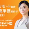 【質問】転職