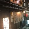 昭和レトロの夢居酒屋 あぶりや食堂