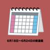 漫画おすすめ新連載(2018年6月18日〜6月24日/調査対象28誌)
