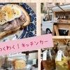 神楽坂にサンドイッチ&フルーツドリンクの移動販売車【果り果】が来た!フォトジェニックで美味しい!週末が楽しみになる♪