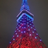 hatenaより『海の日の東京タワー』です🗼✨