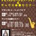 【デモンストレーションライブ】【体験イベント】サックス課講師 高野多麻美先生デモンストレーション・ライブ&サックス体験セミナー