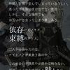【シノアリス】 憎悪偏 (アリス・ピノキオ) 四章 ストーリー ※ネタバレ注意