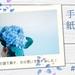 【オンライン公演】青梅雨に届いた手紙の感想