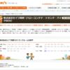 株式会社セイワ地研(ハローコンテナ・トランク・バイクBOX)の評判・口コミ-アクセスが良いトランクルーム