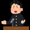 先生の数だけドラマがある21 ~防犯弁論大会って誰のため?~