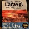 「PHPフレームワーク Laravel Webアプリケーション開発」のご紹介