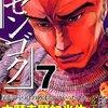 【運命の紅蓮】読書感想:センゴク(7) (ヤンマガKCスペシャル)