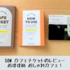 【SOW】カフェチケットのレビュー!体験チケット