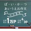 ライフメディアでぽ・い・か・つあいうえお作文が開催中!金賞作品は1万円分もらえる!多数佳作当選あり!