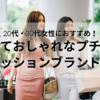 【20代・30代女性におすすめ!安くておしゃれなプチプラ ファッションブランド21選】