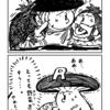 きのこ漫画『ドキノコックス⑨いんぎあん』の巻