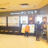 Bakery Restaurant Saint Marc ベーカリーレストランサンマルク 東戸塚オーロラモール店