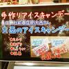【大西のアイスキャンデー】長田神社前商店街大西さんのアイス美味しいが、その正体はなんと和菓子屋さん!!??【飲食店<須磨>】