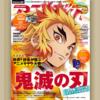 3月発売のツイステ記事が掲載されている雑誌※随時更新