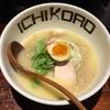 鶏そば十番156(ICHIKORO)@町田の鶏そば