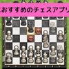 初心者におすすめのチェスアプリまとめ!