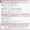 南城市のネトウヨ市長・古謝景春、ネトウヨ知で米軍基地問題を語る - 北部訓練場の反対で名護市にお金が入る!?