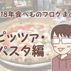 2018年食べものブログまとめ~ピッツァ・パスタ編~