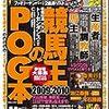 2009.05 競馬王のPOG本 2009-2010