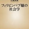 【読書125冊目:『フィリピンパブ嬢の社会学』(中島弘象)】と素敵なサムシング