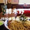 【松本ランチ】JR松本駅すぐの本格手打そば「榑木野(くれきの)駅舎店」絶品とろろそば