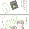違いのわかる男【4コマ漫画】