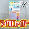 【100均研究】100円ショップのマイクロファイバークロスはオススメ!