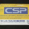 CSP(9740)の株主優待。