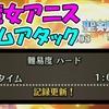 【聖剣伝説3 リメイク】 アニス 難易度ハード 1分01秒81討伐 タイムアタック #31【聖剣伝説3トライアルズオブマナ】