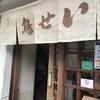 【伏見散策】有名店『鳥せい』で飲んで食べてきたらコスパが良くて居心地もよかった!!