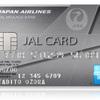JALアメリカンエキスプレスカードでANA18,000マイルをゲット!