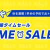 【NH】ANA SUPER VALUE SALE