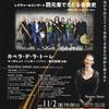 古楽最前線 躍動するバロック Vol.1