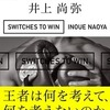 Book.ボクシングバンタム級WBA・IBF王者 井上尚弥の結果の出る思考術「勝ちスイッチ」